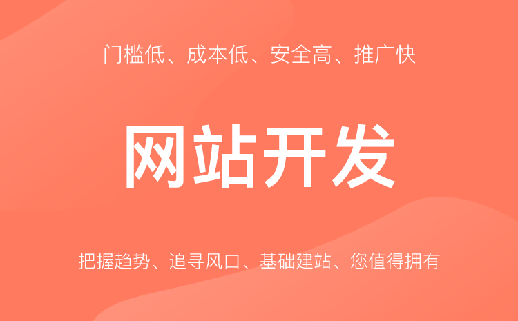 临沧企业网站开发,网站