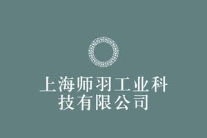 上海师羽工业科技有限公司