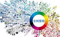东平专业网络营销价格,网络营销