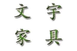 郑州文宇家具有限公司