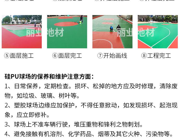 塑胶硅PU篮球场价格 信息推荐「上海师羽工业科技供应」