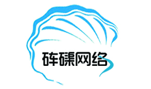 秦皇岛砗磲网络科技有限公司