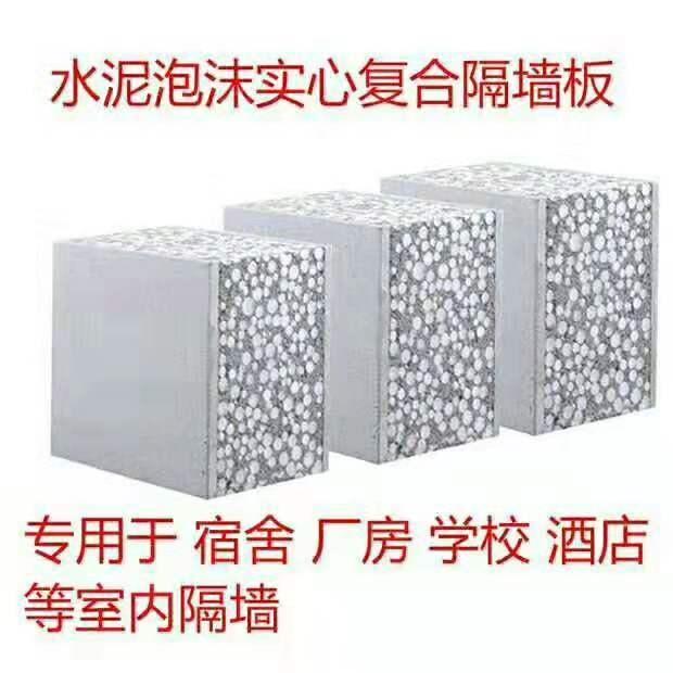 仙居水泥泡沫实心墙板 创新服务 漳州邦美特建材供应