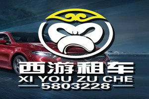 新疆西游行者汽车租赁有限公司