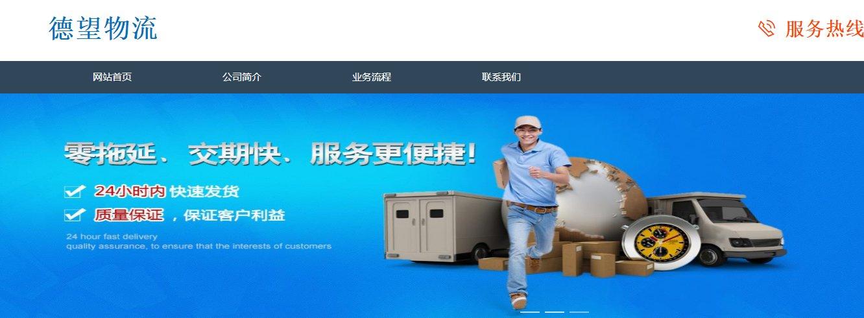 朔州口碑好长途运输价格合理 铸造辉煌「上海德望物流供应」