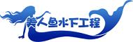 江苏美人鱼水下工程有限公司