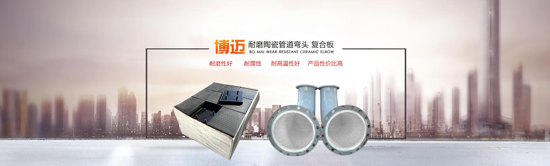淄博博迈陶瓷材料有限公司