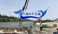 绍兴专业水下封堵「江苏美人鱼水下工程供应」