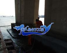 泰州水下拆除施工厂家「江苏美人鱼水下工程供应」