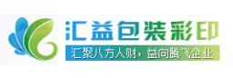 青岛汇益包装彩印有限公司