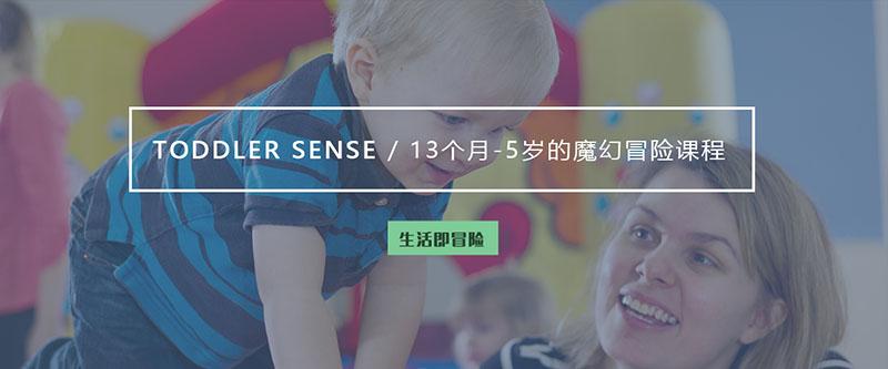 上海专业婴幼儿早教,婴幼儿早教