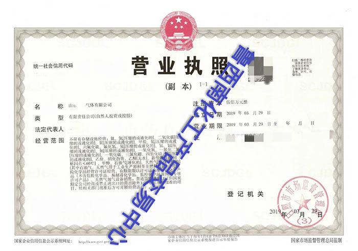 山东注册甲醇公司在线咨询,注册甲醇公司