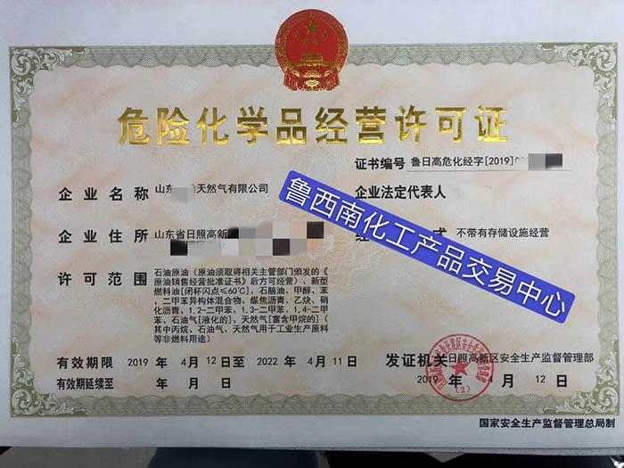 宁夏甲醇经营许可证报价,甲醇经营许可证