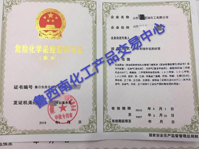 西藏代办甲醇经营许可证多少钱,甲醇经营许可证