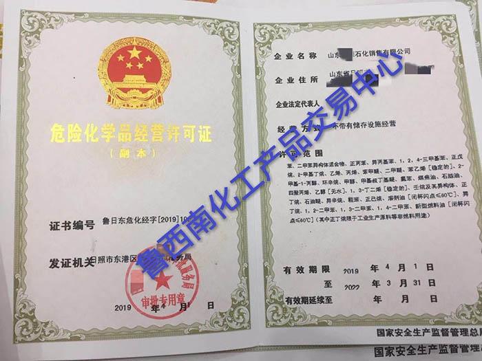 山西专业甲醇经营许可证价格,甲醇经营许可证