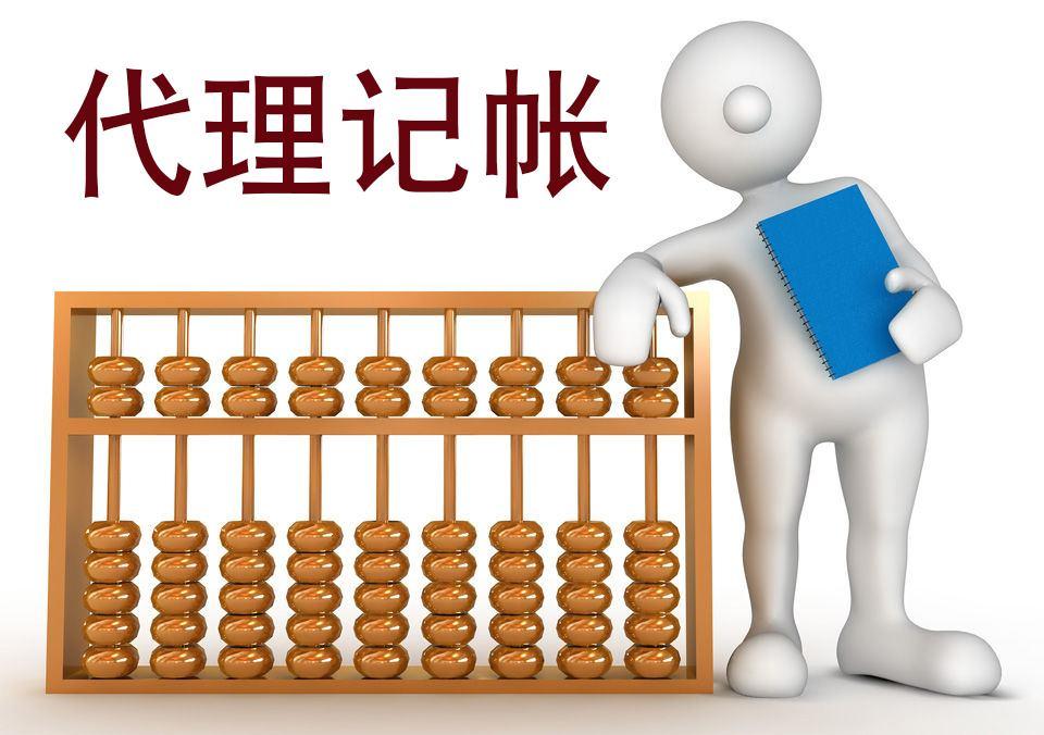 秦淮区专业代理记账哪家专业,代理记账