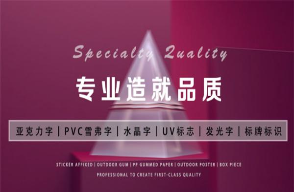 临沧广告材料有机玻璃板批发 服务为先 昆明神应广告服务