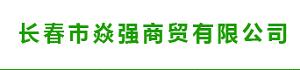 长春市焱强商贸有限公司