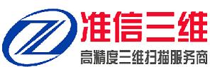 昆山准信三维科技有限公司