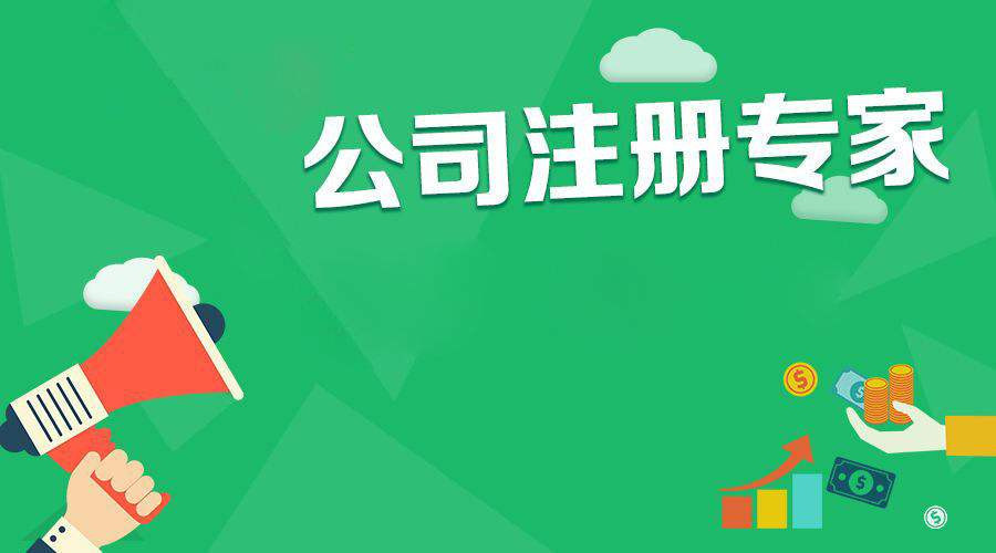 江苏企业公司注册服务介绍,公司注册