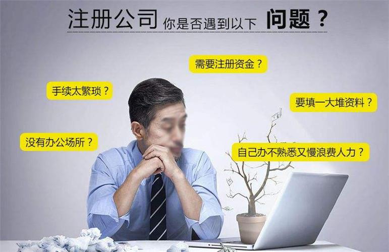 工业园区专业公司注册哪家好「江苏道之然财务管理供应」