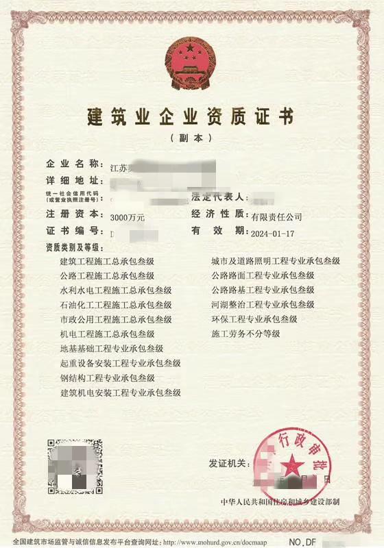 扬州一站式安全生产许可证代办省钱省心一条龙代办,安全生产许可证代办