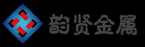 上海韻賢金屬制品有限公司