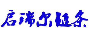 潍坊启瑞尔链条有限公司