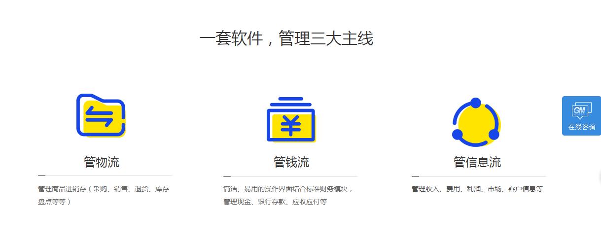 港闸财务软件品牌「南通管家婆软件供应」