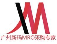 广州新玛贸易有限公司