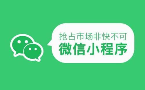 滨州商城微信小程序哪家快「泰安铭锦软件供应」