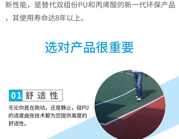 南通PVC塑胶跑道造价,塑胶跑道