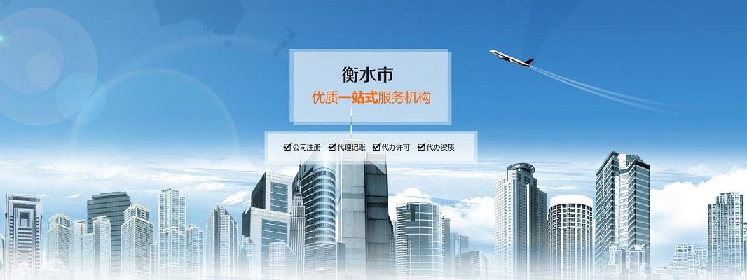 河北正合会计服务有限公司
