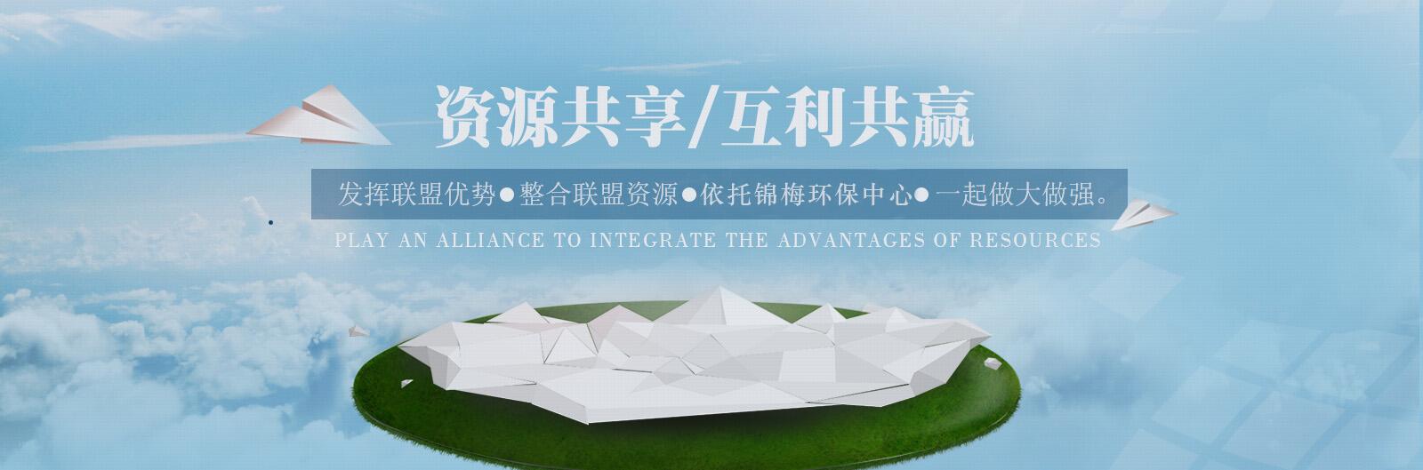 上海锦梅生态环境科技中心