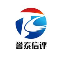 河南誉泰企业信用评估有限公司