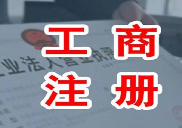 武汉正规工商注册,工商注册