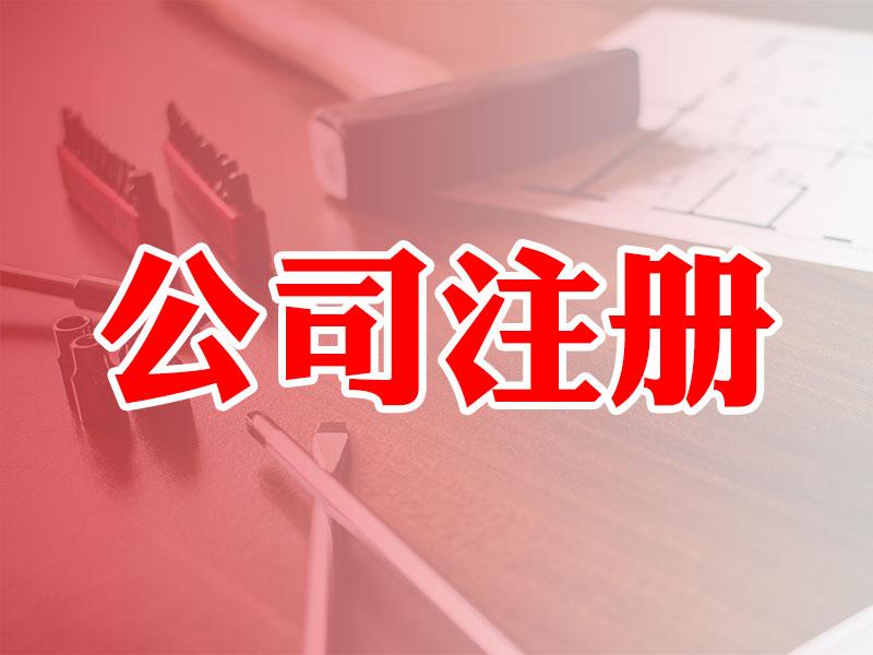 蓬安优质执照代办服务介绍,执照代办