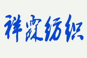南通祥霖纺织品有限公司