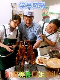 乌鲁木齐新市区烧烤培训中心 服务为先 伊清坊供应