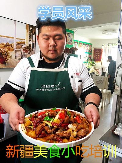 乌鲁木齐市专业大盘鸡培训价格 值得信赖 乌鲁木齐伊清坊餐饮管理供应