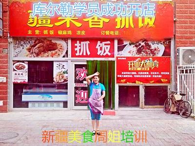 新疆正规抓饭培训班哪家好 推荐咨询 乌鲁木齐伊清坊餐饮管理供应