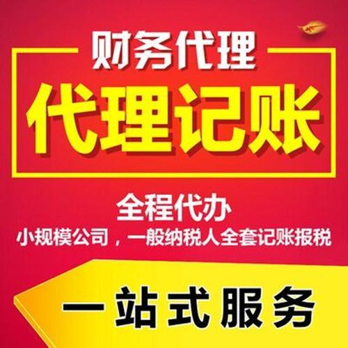 河南优质代理记帐公司价格,代理记帐公司