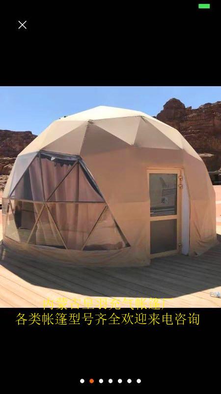 宁夏球型帐篷 内蒙古皇羽帐篷