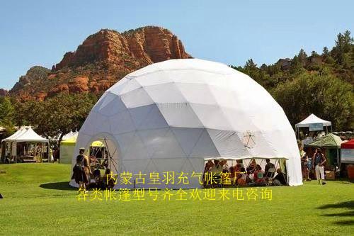 辽宁野营充气帐篷定做 内蒙古皇羽帐篷