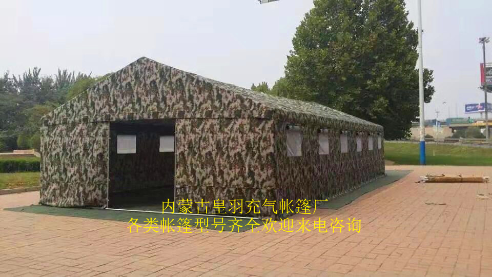 北京野營充氣帳篷哪家好 內蒙古皇羽帳篷