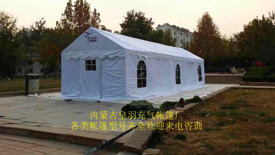 贵州救灾充气帐篷多少钱 内蒙古皇羽帐篷