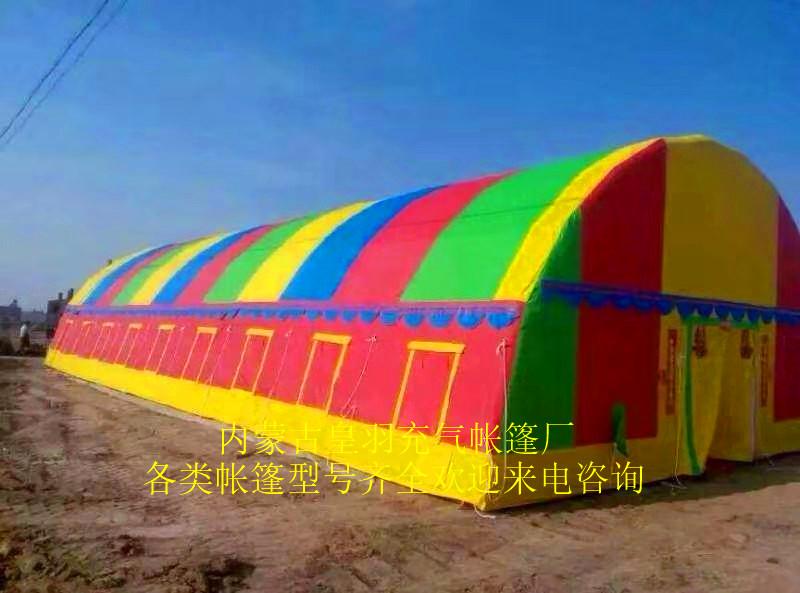 湖北医疗充气帐篷厂家直供 内蒙古皇羽帐篷