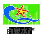 荣成市百泉水产食品有限公司