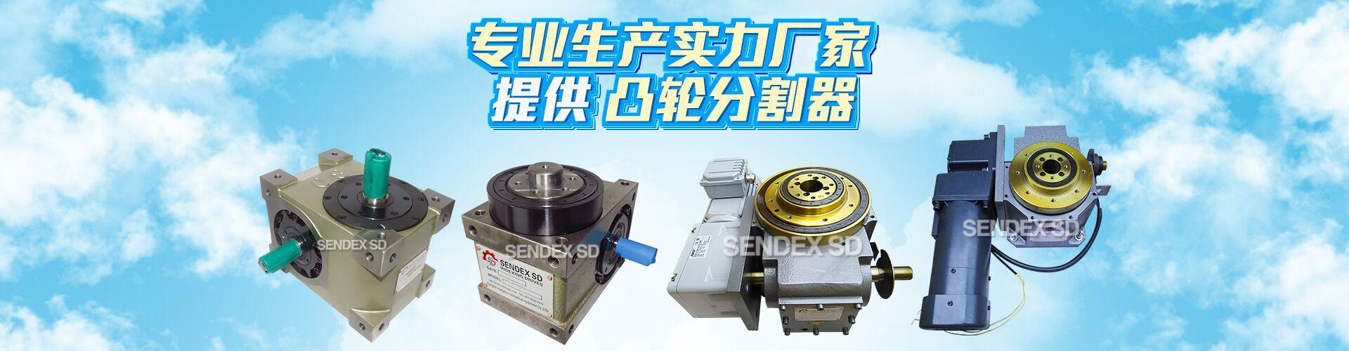 上海圣盾机械设备有限公司