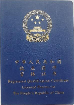 上海执业药师证咨询培训,执业药师证咨询